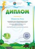 Диплом 1 степени для победителей ekologia-rossii.ru №6491.jpg